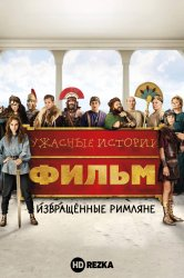 Смотреть Ужасные истории: Фильм – Извращённые римляне онлайн в HD качестве