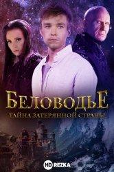 Смотреть Беловодье. Тайна затерянной страны онлайн в HD качестве