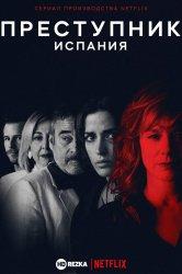 Смотреть Преступник: Испания онлайн в HD качестве 720p
