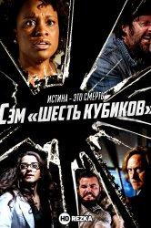 Смотреть Сэм «Шесть кубиков» онлайн в HD качестве