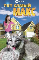 Смотреть Тот самый Макс онлайн в HD качестве