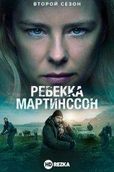 Смотреть Ребекка Мартинссон онлайн в HD качестве