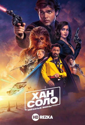 Смотреть Хан Соло: Звёздные Войны. Истории онлайн в HD качестве 720p