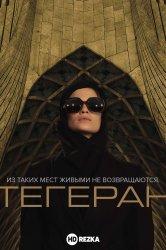 Смотреть Тегеран онлайн в HD качестве 720p