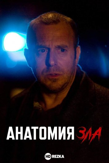 Смотреть Анатомия зла онлайн в HD качестве 720p