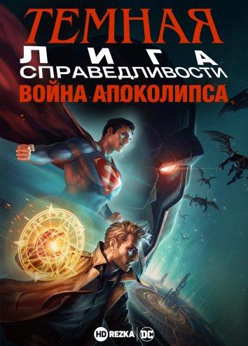 Смотреть Тёмная Лига справедливости: Война Апоколипса онлайн в HD качестве 720p