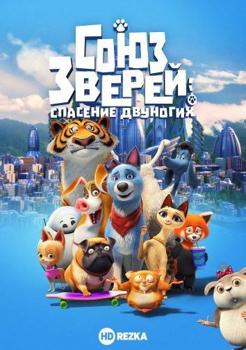 Смотреть Союз зверей: Спасение двуногих онлайн в HD качестве 720p
