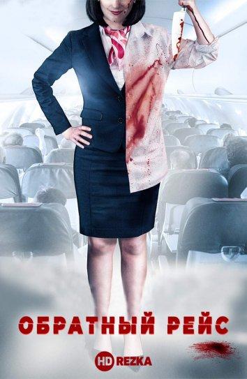 Смотреть Обратный рейс онлайн в HD качестве 720p
