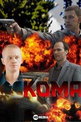 Смотреть Кома онлайн в HD качестве