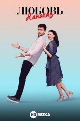 Смотреть Любовь напоказ онлайн в HD качестве