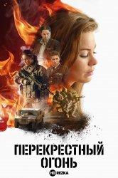 Смотреть Перекрестный огонь онлайн в HD качестве