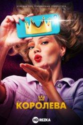 Смотреть Королева онлайн в HD качестве