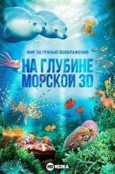 Смотреть На глубине морской 3D онлайн в HD качестве