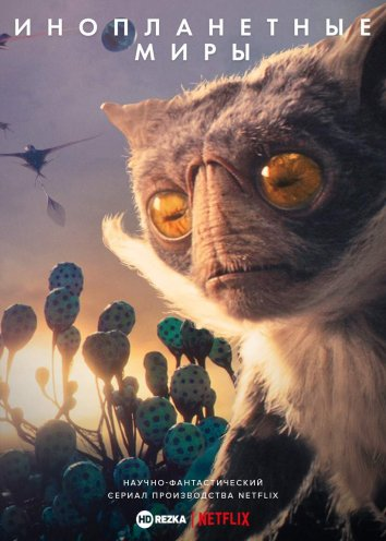 Смотреть Инопланетные миры онлайн в HD качестве 720p
