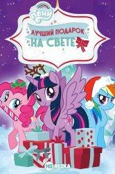 Смотреть Мой маленький пони: Лучший подарок на свете онлайн в HD качестве