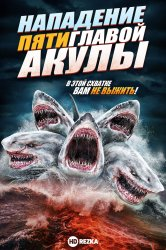 Смотреть Нападение пятиглавой акулы онлайн в HD качестве