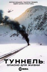 Смотреть Туннель: Опасно для жизни онлайн в HD качестве