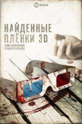 Смотреть Найденные плёнки 3D онлайн в HD качестве