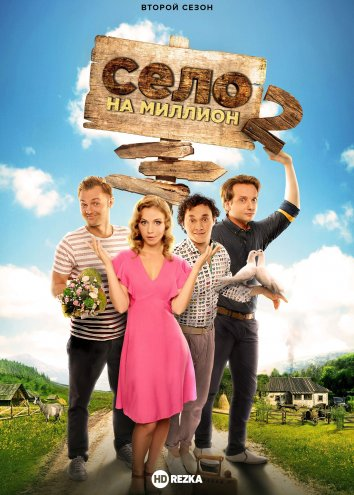 Смотреть Село на миллион онлайн в HD качестве 720p