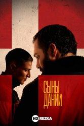 Смотреть Сыны Дании онлайн в HD качестве