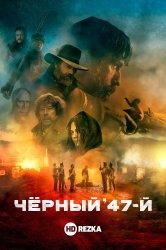 Смотреть Черный 47-й онлайн в HD качестве