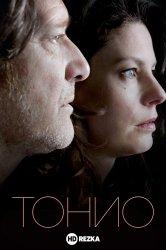 Смотреть Тонио онлайн в HD качестве