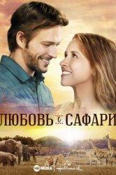Смотреть Любовь с сафари онлайн в HD качестве