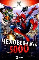 Смотреть Человек-паук 5000 онлайн в HD качестве