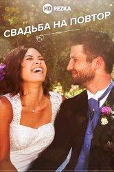 Смотреть Свадьба на повтор онлайн в HD качестве