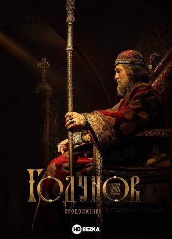 Смотреть Годунов. Продолжение онлайн в HD качестве 720p