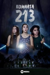 Смотреть Комната 213 онлайн в HD качестве