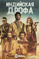 Смотреть Индийская дрофа онлайн в HD качестве