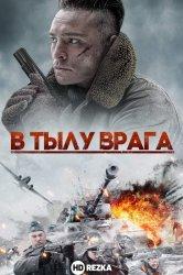 Смотреть В тылу врага онлайн в HD качестве 720p