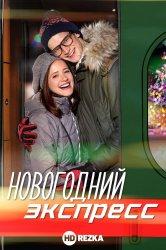 Смотреть Новогодний экспресс онлайн в HD качестве