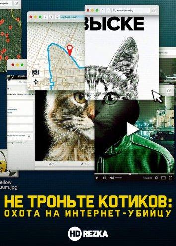 Смотреть Не троньте котиков: Охота на интернет-убийцу онлайн в HD качестве 720p