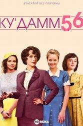 Смотреть Ку'дамм 56 онлайн в HD качестве 720p