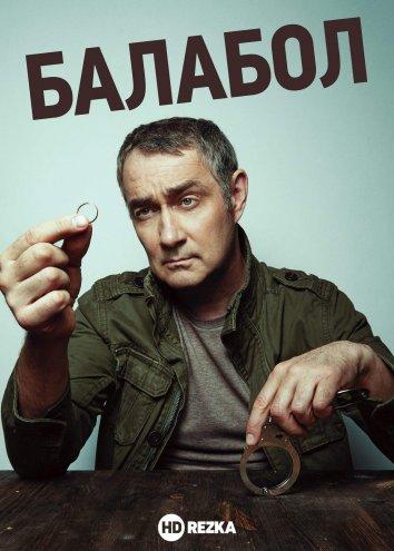 Смотреть Балабол 4 онлайн в HD качестве 720p