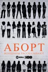 Смотреть Аборт: женщины рассказывают онлайн в HD качестве