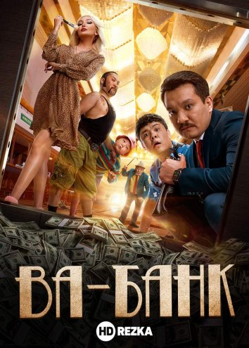 Смотреть Ва-банк онлайн в HD качестве 720p