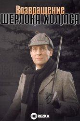Смотреть Возвращение Шерлока Холмса онлайн в HD качестве