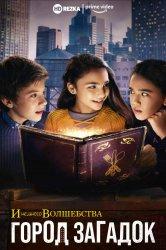 Смотреть И немного волшебства: Город загадок онлайн в HD качестве