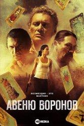 Смотреть Авеню Воронов онлайн в HD качестве