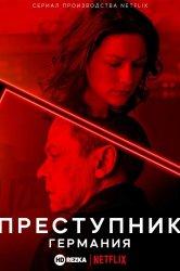 Смотреть Преступник: Германия онлайн в HD качестве 720p