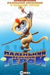 Смотреть Маленький большой герой онлайн в HD качестве 720p