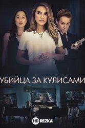 Смотреть Убийца за кулисами онлайн в HD качестве