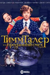 Смотреть Тимм Талер, или Проданый смех онлайн в HD качестве