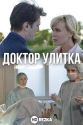 Смотреть Доктор Улитка онлайн в HD качестве