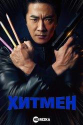 Смотреть Хитмен онлайн в HD качестве 720p