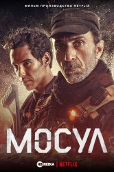 Смотреть Мосул онлайн в HD качестве 720p