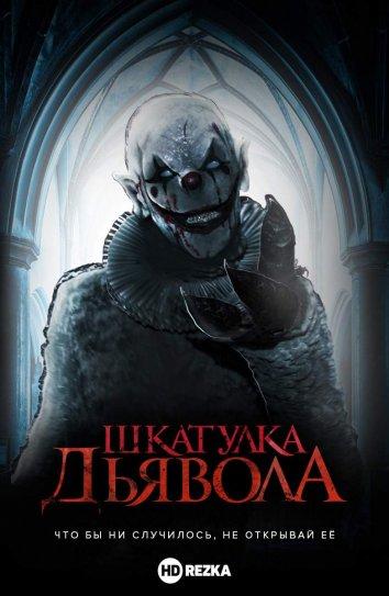Смотреть Шкатулка дьявола онлайн в HD качестве 720p
